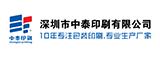 深圳中泰印刷有限公司